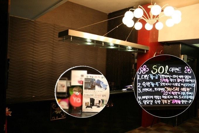 Los Moteles del Amor en Corea del Sur