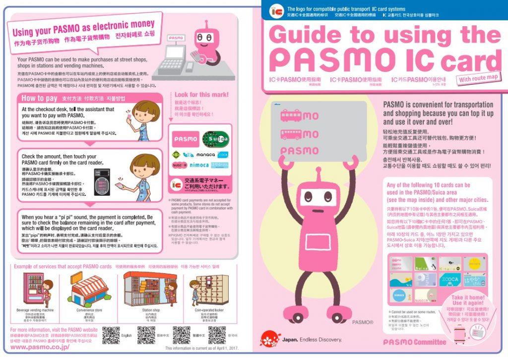 Compra una tarjeta Pasmo o una tarjeta Suica para moverte por las ciudades de Japón