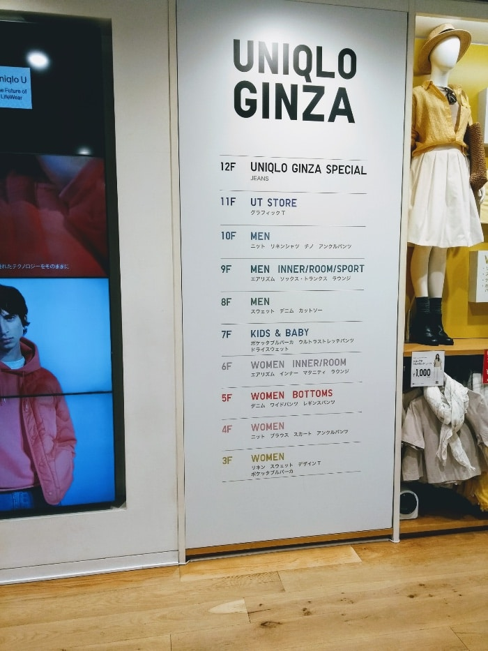 UNIQLO Ginza Tokyo